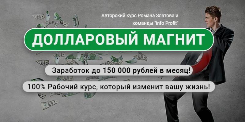 Курс Долларовый Магнит. Работает ли метод с доходом 150 000 в месяц?