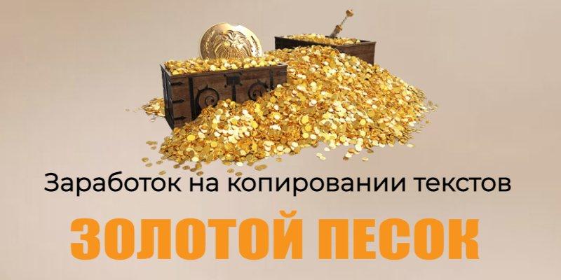 Курс Золотой Песок Оксаны Апшацевой. Отзывы о заработке на копировании текста