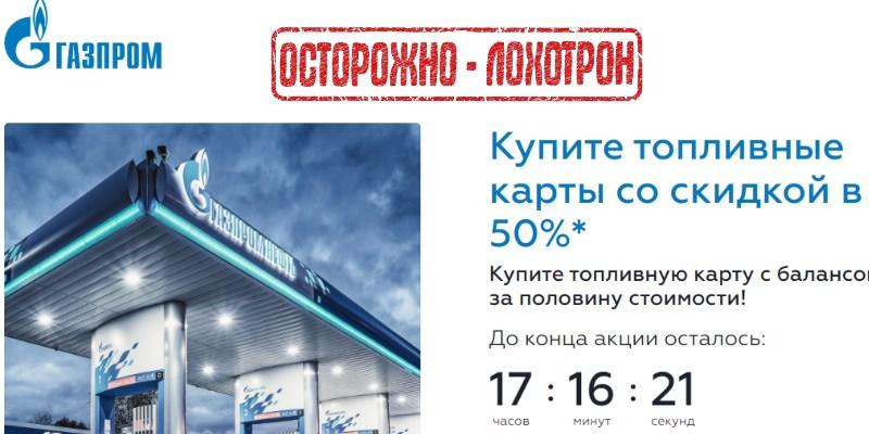 Топливные карты со скидкой в 50% от Газпром и Лукойл