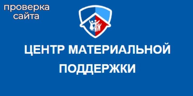 Центр Материальной Поддержки (ЦМП). Единовременная Компенсационная Выплата