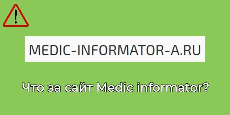 Medic-informator-c.ru. Что за сайт, отзывы, как отключить