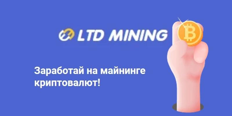 LTD Mining. Отзывы о майнинге криптовалют