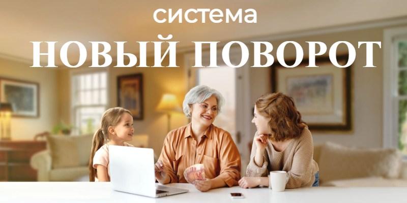 Система Новый Поворот — Вика Самойлова. 17 000 рублей в день!