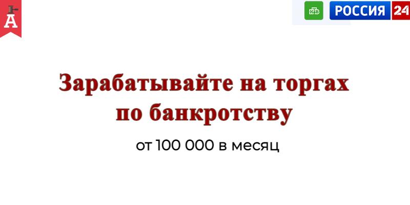 Зарабатывайте на торгах по банкротству от 100 000 рублей в месяц