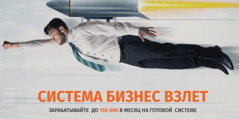 Система Бизнес Взлет. 150 000 рублей в месяц